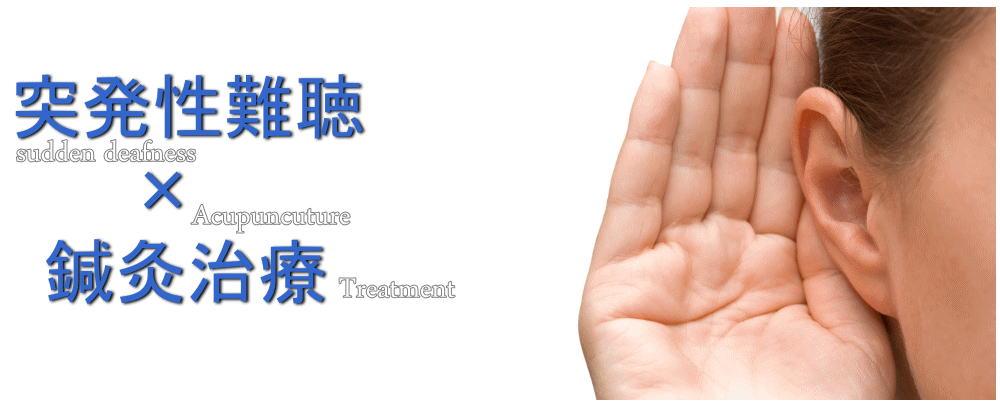 突発性難聴×鍼灸治療
