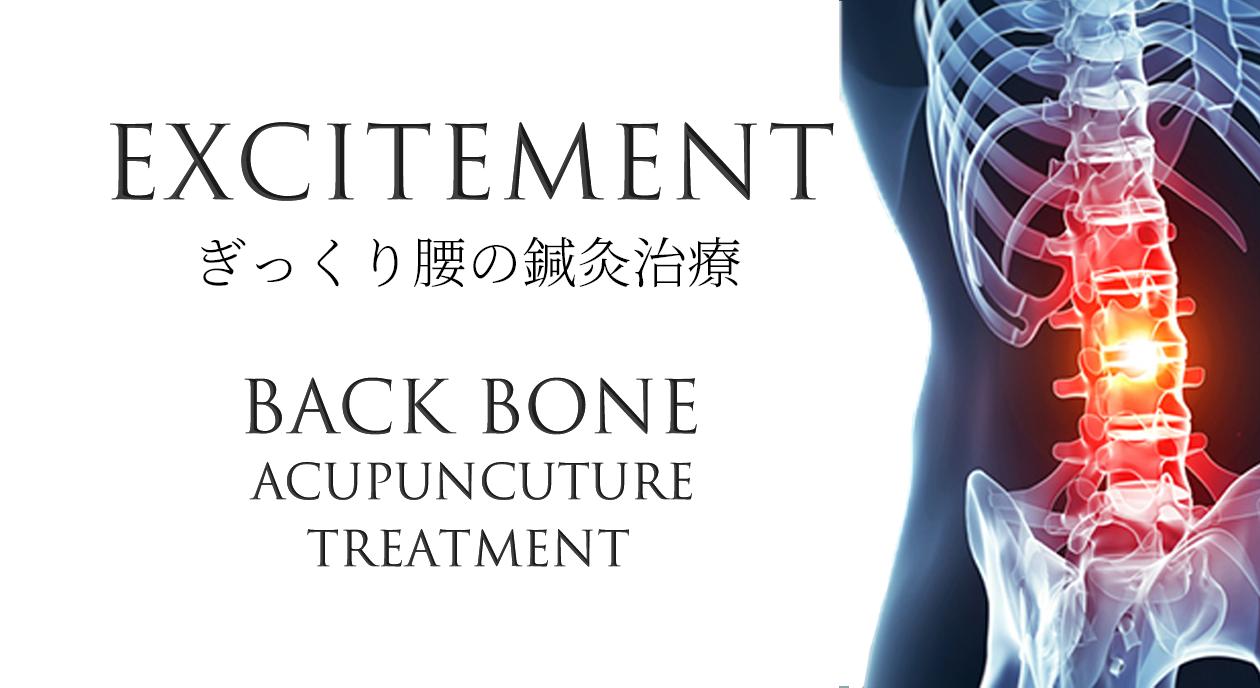 ぎっくり腰のための鍼灸治療