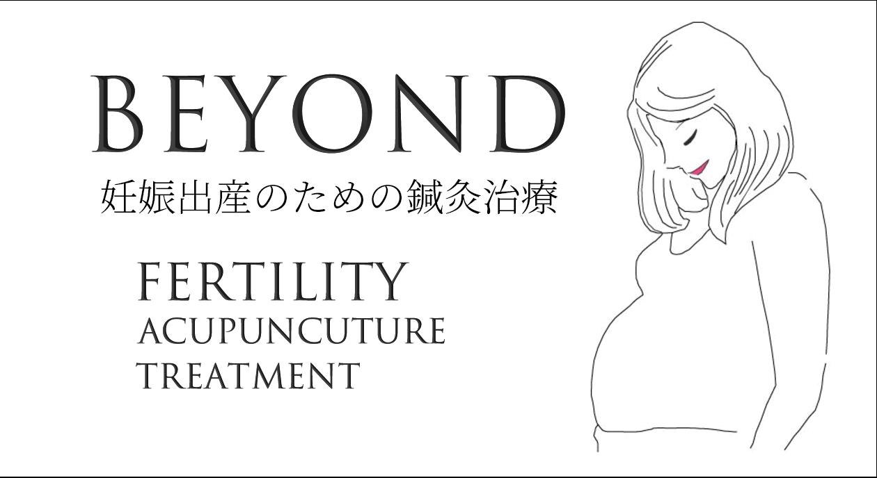 BEYOND、妊娠出産のための鍼灸治療