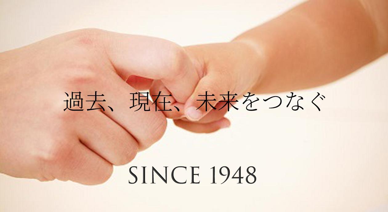 過去、現在、未来をつなぐ鍼灸院。子供と大人が手をつなぐ画像。