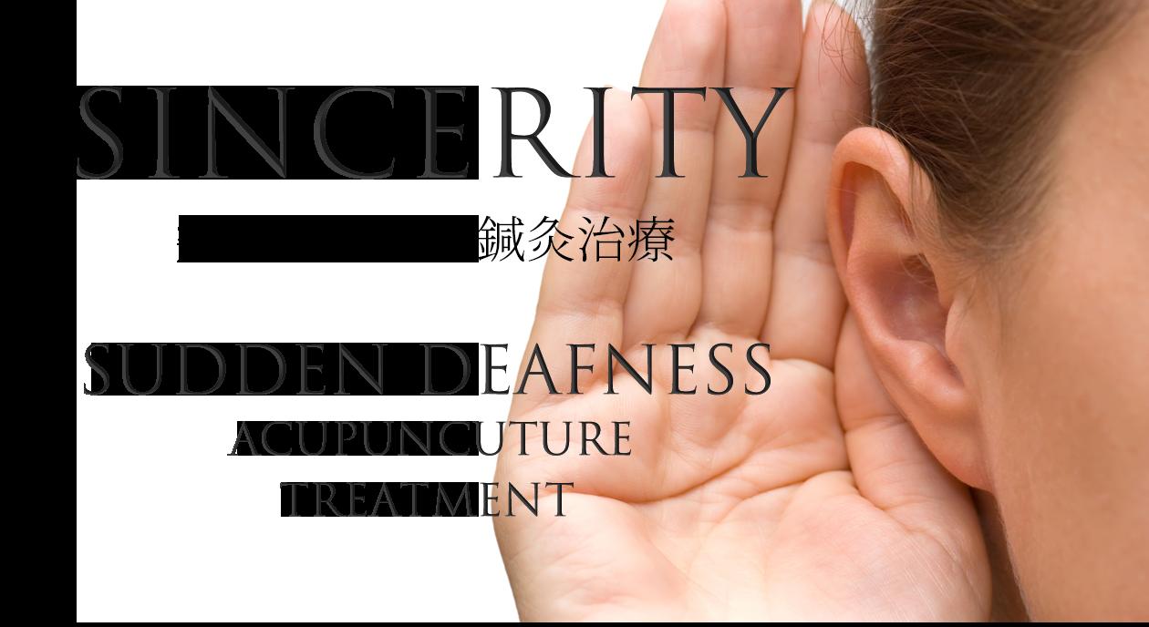 耳の聴こえが悪いことを表現した絵
