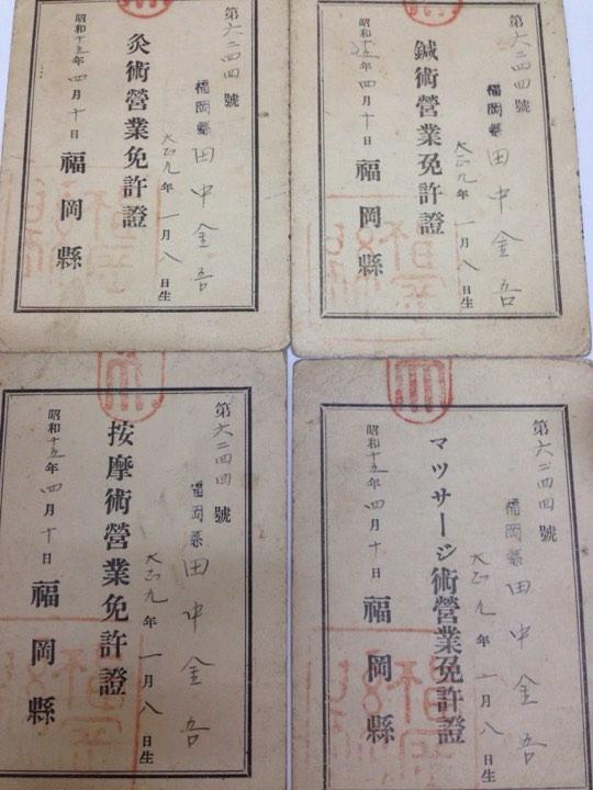 田中金吾 鍼術、灸術、マッサージ術、按摩術営業免許の写真