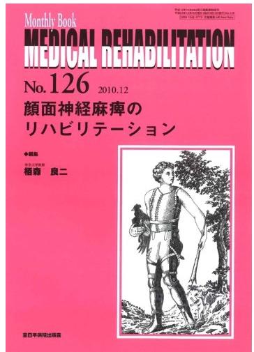 顔面神経麻痺のリハビリテーション