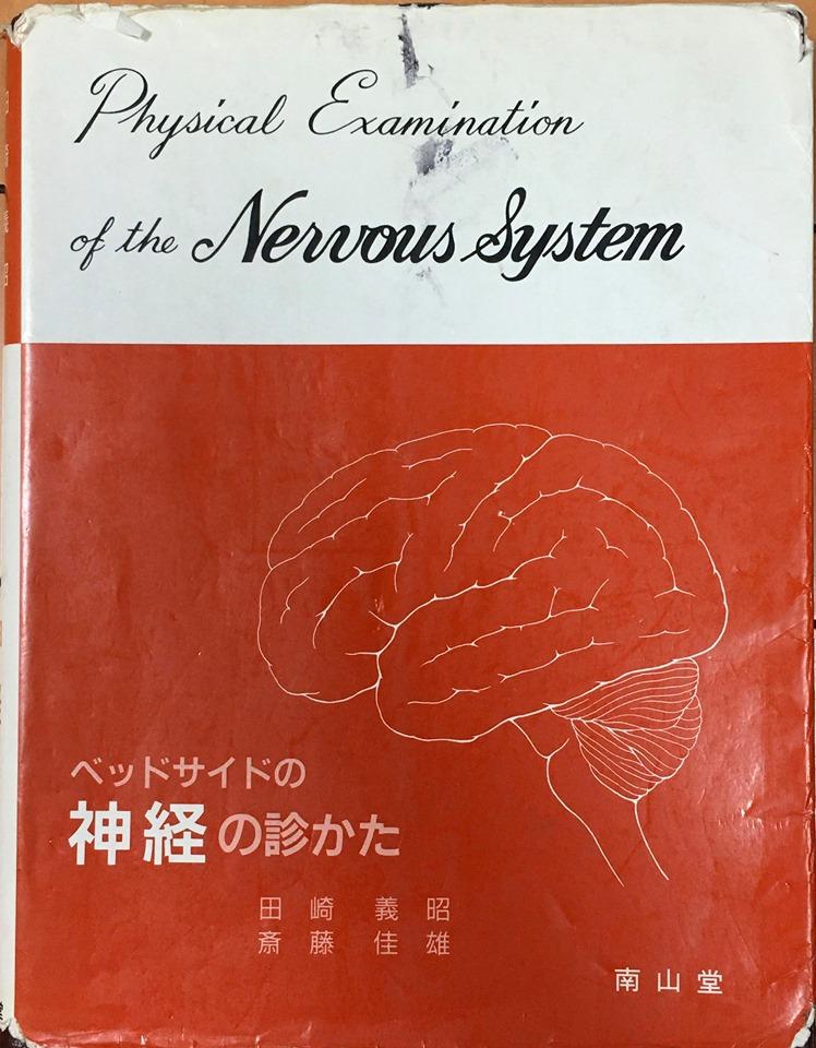 ベッドサイドの神経の診方