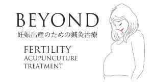 妊娠出産のための鍼灸治療