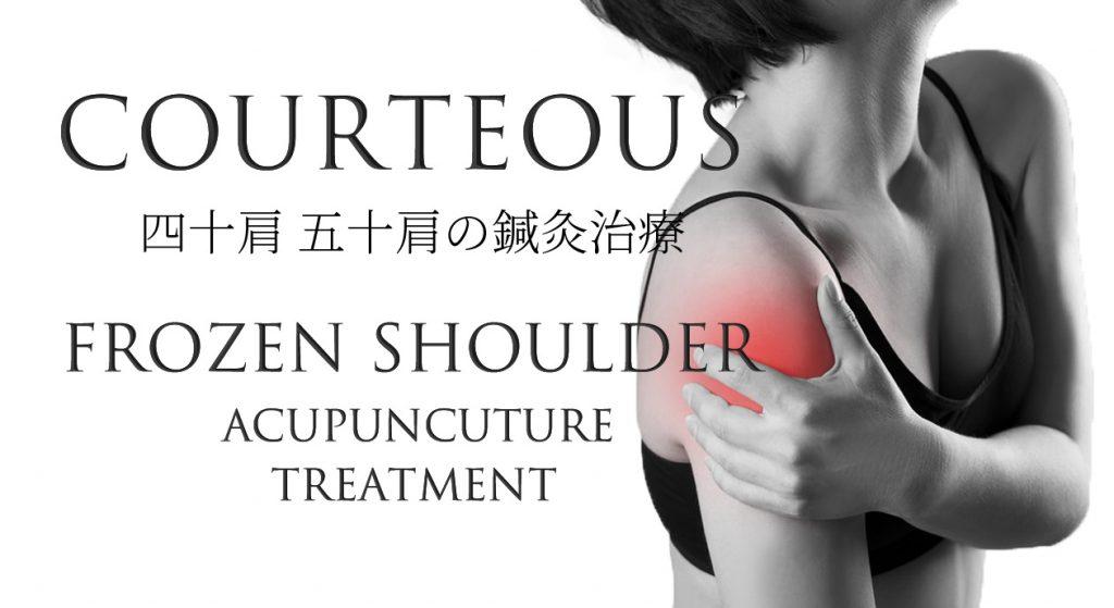 肩 関節 周囲 炎