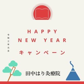 新年を表す画像