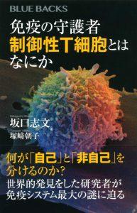 制御性T細胞