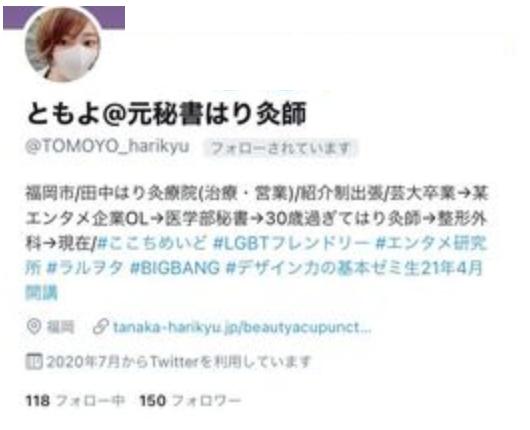 小坂知世Twitterリンク