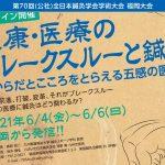 全日本鍼灸学会参加