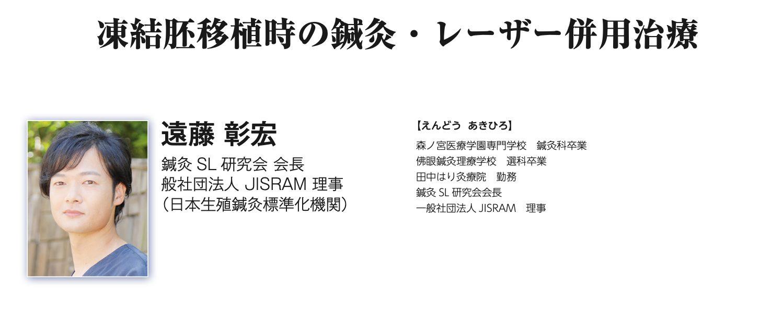 日本レーザーリプロダクション学会での発表演題