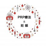 ARTにおける内膜の菲薄化とPRP療法